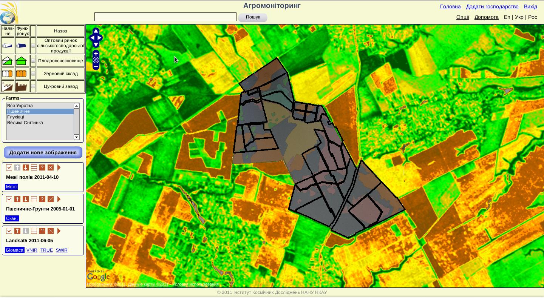 агромониторинг мониторинг состояние полей landsat